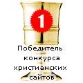 победа в конкурсе 2010
