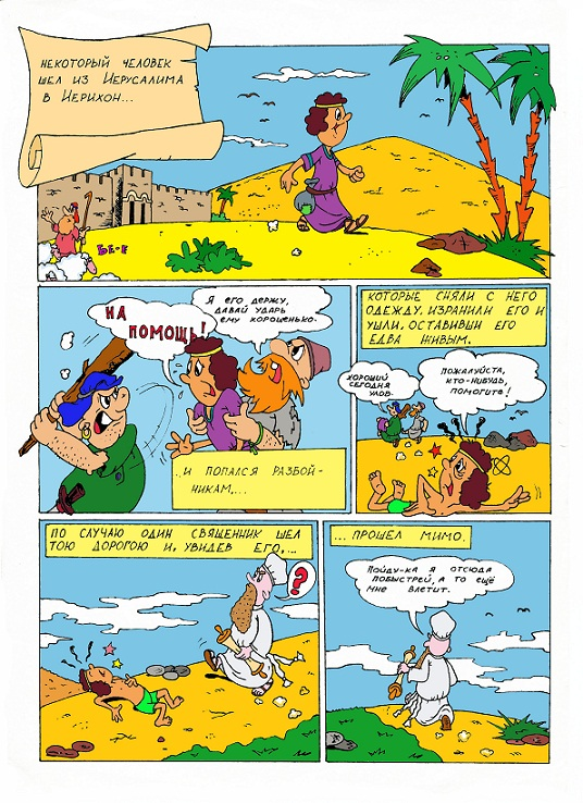 притча о добром самарянине в комиксах