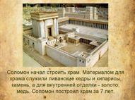 1-2 книги Царств