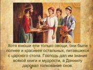 презентация книги пророка Даниила