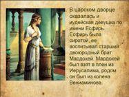 Книга Есфирь
