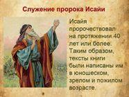 презентация книги пророка Исайи