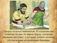презентация книга пророка Иеремии