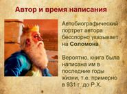 презентация книги Екклесиаст