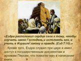 Книга Ездры