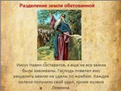 презентация книги Иисуса Навина