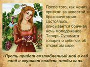 Презентация книги Песни песней Соломона