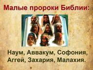 скачать презентацию Малые пророки Библии