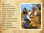 презентация книги Руфь