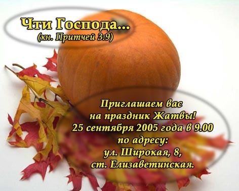 приглашение на праздник жатвы в церкви