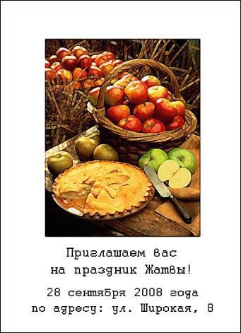 пригласительное на праздник урожая