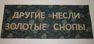 Жатва в церкви г. Николаев