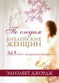 книга Джордж Элизабет По следам библейских женщин