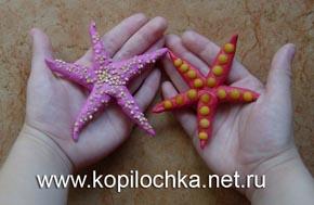 морские звезды из пластилина